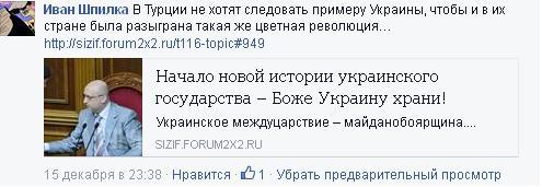 Начало новой истории украинского  государства – Боже Украину храни! Is110
