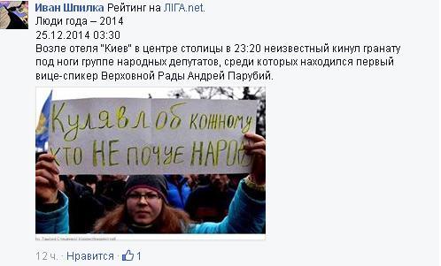 Начало новой истории украинского  государства – Боже Украину храни! Is12