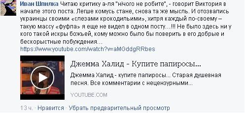 Начало новой истории украинского  государства – Боже Украину храни! Is311