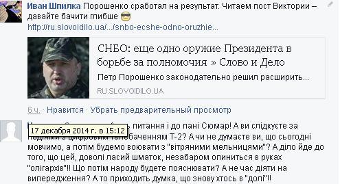 Начало новой истории украинского  государства – Боже Украину храни! Is410