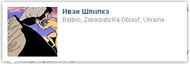 Выборы пятого президента Украины 2014 года после победы Майдана. - Страница 2 Ivans11
