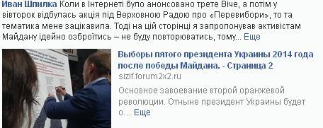 Выборы пятого президента Украины 2014 года после победы Майдана. - Страница 2 Ivans12