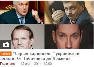 Выборы пятого президента Украины 2014 года после победы Майдана. - Страница 2 Kardin10