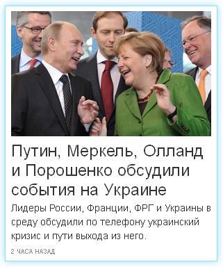 Выборы пятого президента Украины 2014 года после победы Майдана. - Страница 2 Kitays10