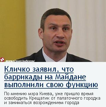 Выборы пятого президента Украины 2014 года после победы Майдана. - Страница 2 Klicko10