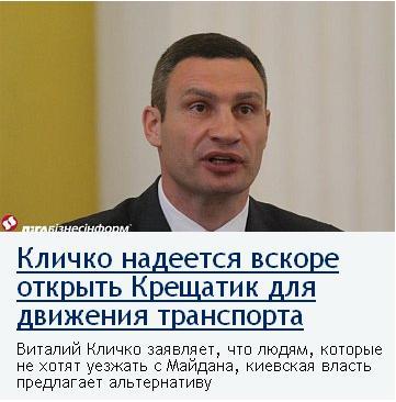 Выборы пятого президента Украины 2014 года после победы Майдана. - Страница 2 Klicma10