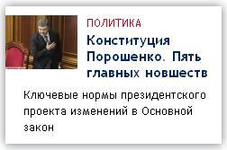 Выборы пятого президента Украины 2014 года после победы Майдана. - Страница 2 Konsti10