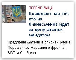 Удастся ли Порошенко провести в стране реформы на идеях Януковича и выдать их как свои… Koselk10