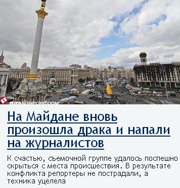 Удастся ли Порошенко провести в стране реформы на идеях Януковича и выдать их как свои… Maydan15