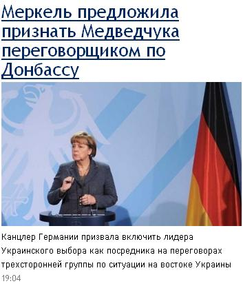 Выборы пятого президента Украины 2014 года после победы Майдана. - Страница 2 Merkel10