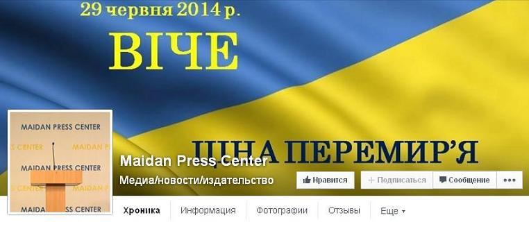 Выборы пятого президента Украины 2014 года после победы Майдана. - Страница 2 Mif110