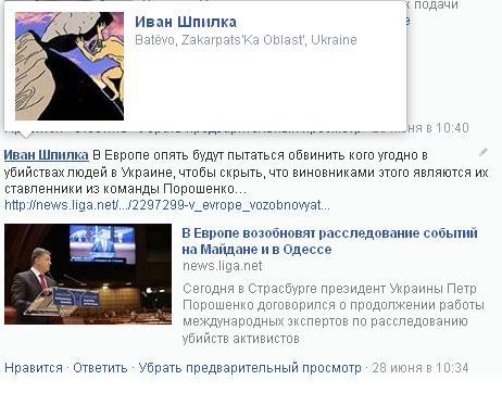 Выборы пятого президента Украины 2014 года после победы Майдана. - Страница 2 Mif710