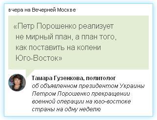 Выборы пятого президента Украины 2014 года после победы Майдана. - Страница 2 Nakole10