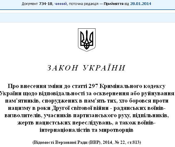Начало новой истории украинского  государства – Боже Украину храни! Pamytn10
