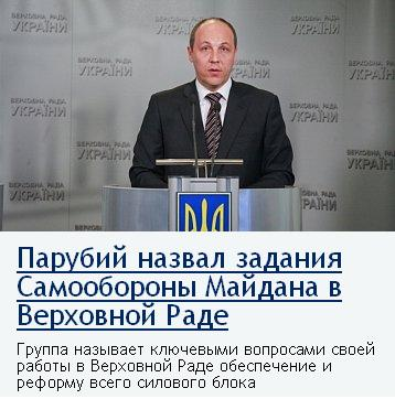 Начало новой истории украинского  государства – Боже Украину храни! Parubi10