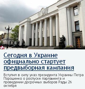 Удастся ли Порошенко провести в стране реформы на идеях Януковича и выдать их как свои… Perevi10