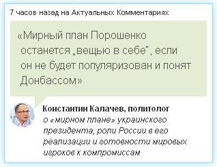 Выборы пятого президента Украины 2014 года после победы Майдана. - Страница 2 Plan10
