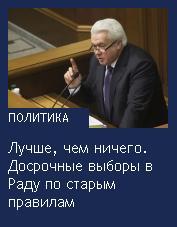 Удастся ли Порошенко провести в стране реформы на идеях Януковича и выдать их как свои… Politi10