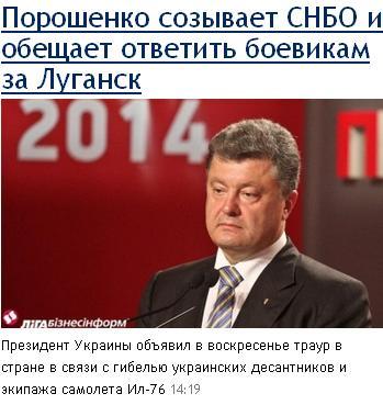 Выборы пятого президента Украины 2014 года после победы Майдана. - Страница 2 Porose10