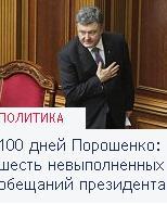 Удастся ли Порошенко провести в стране реформы на идеях Януковича и выдать их как свои… Porose13