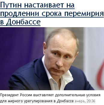 Выборы пятого президента Украины 2014 года после победы Майдана. - Страница 2 Putin11