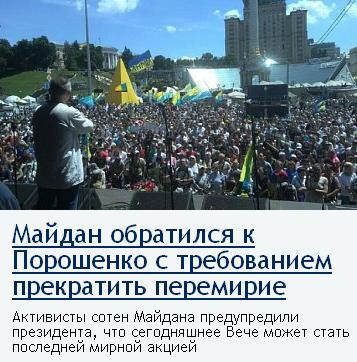 Выборы пятого президента Украины 2014 года после победы Майдана. - Страница 2 Strasn10