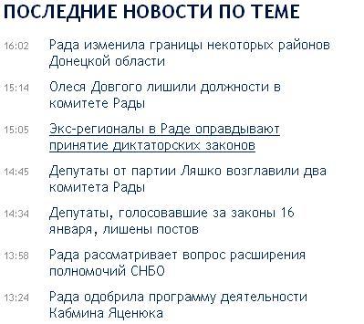 Начало новой истории украинского  государства – Боже Украину храни! Temi10