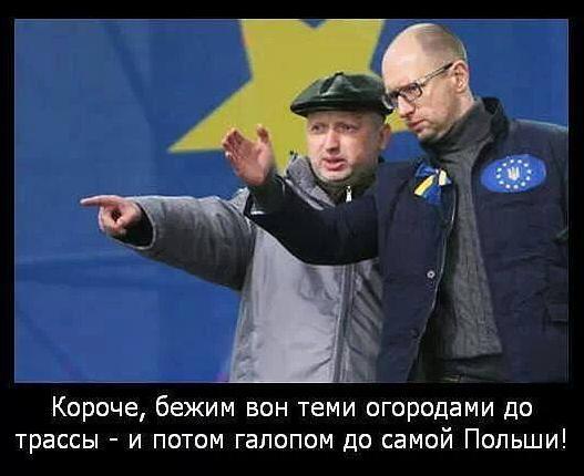 Выборы пятого президента Украины 2014 года после победы Майдана. - Страница 2 Turcin10