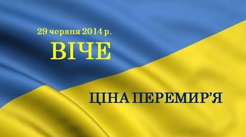 Выборы пятого президента Украины 2014 года после победы Майдана. - Страница 2 Vese5_10