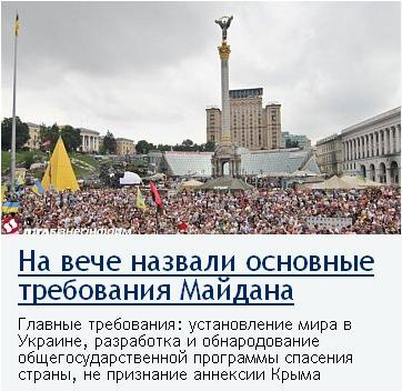 Выборы пятого президента Украины 2014 года после победы Майдана. - Страница 2 Vesema10