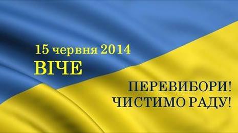 Выборы пятого президента Украины 2014 года после победы Майдана. - Страница 2 Vice10