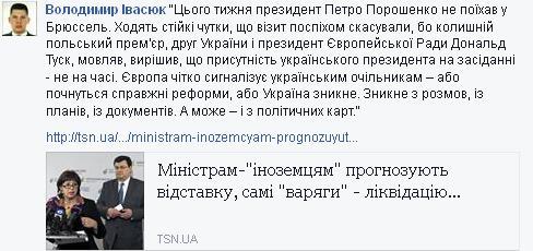 Начало новой истории украинского  государства – Боже Украину храни! Vsumar11