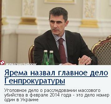 Выборы пятого президента Украины 2014 года после победы Майдана. - Страница 2 Yrema11