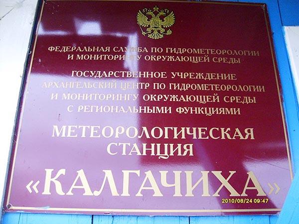 """Метеорологическая станция """"Калгачиха"""". 114"""