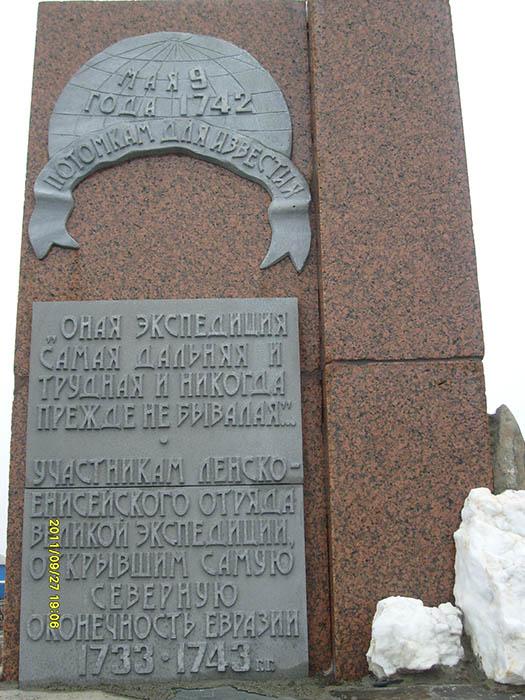 """Мыс """"Челюскин"""" - 28-29.09.11. 118"""