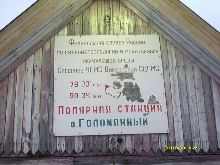 Полярная станция о. Голомянный, 5-6 октября 2011 года. 120