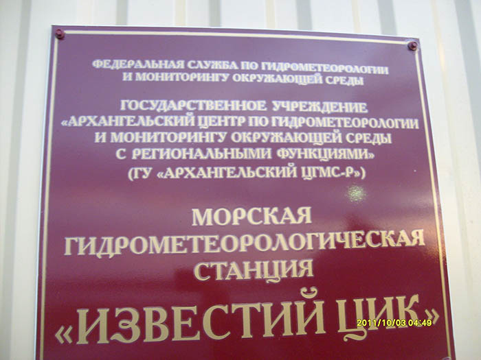 """Морская гидрометеорологическая станция """"Известий ЦИК"""". 121"""