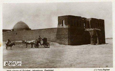 ضريح نبي الله يوشع بن نون عليه السلام عام 1923 في بغداد  Usuoo10