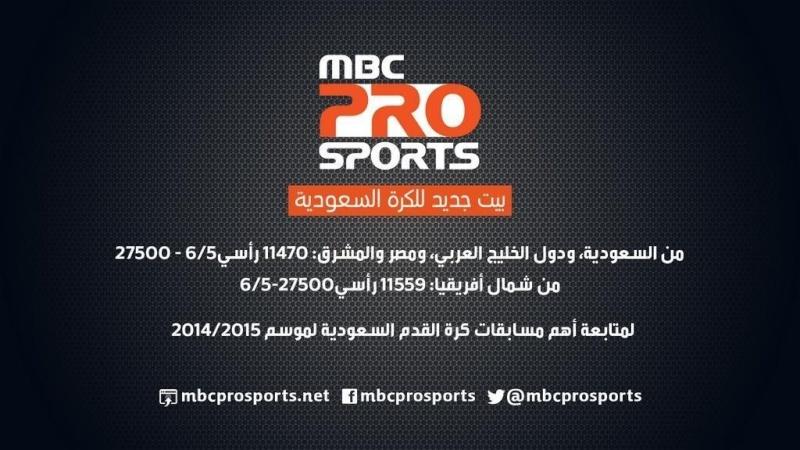 تردد قنوات mbcprosports Img_uu10