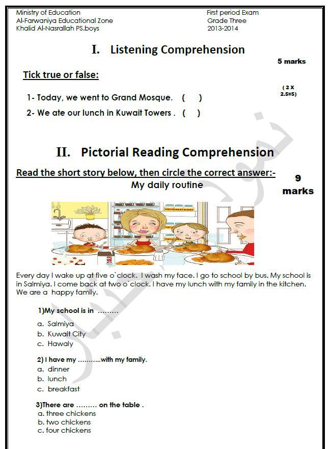 اسئلة نماذج مراجعة اللغة الانجليزية الثالث ابتدائي 110
