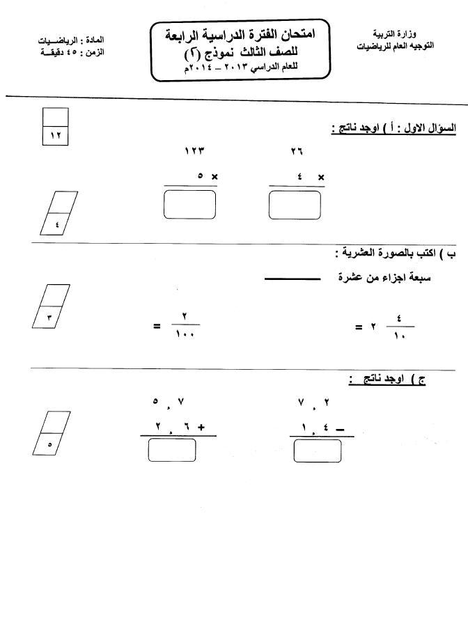 لقد ساهمت في هذا الموضوع اسئلة نماذج مراجعةالرياضيات الثالث ابتدائي+ الاجابه نموذج2 112