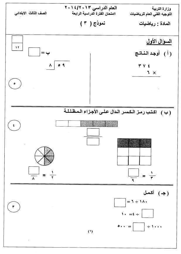 لقد ساهمت في هذا الموضوع لقد ساهمت في هذا الموضوع اسئلة نماذج مراجعةالرياضيات الثالث ابتدائي+ الاجابه نموذج3 113