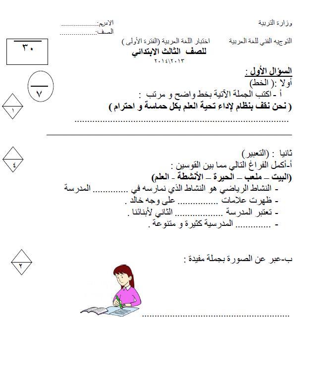 اسئلة نماذج مراجعة اللغة العربية الثالث ابتدائي 114