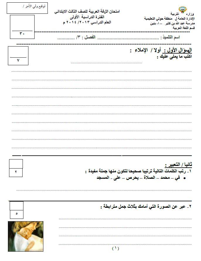 اسئلة نماذج مراجعة اللغة العربية الثالث ابتدائي نموذج 2 115