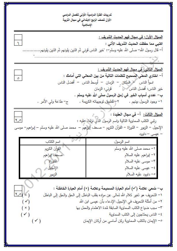 اسئلة نماذج مراجعة التربية الاسلامية الثالث ابتدائي 116