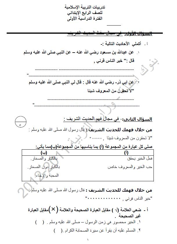 اسئلة نماذج مراجعة التربية الاسلامية الثالث ابتدائي 117
