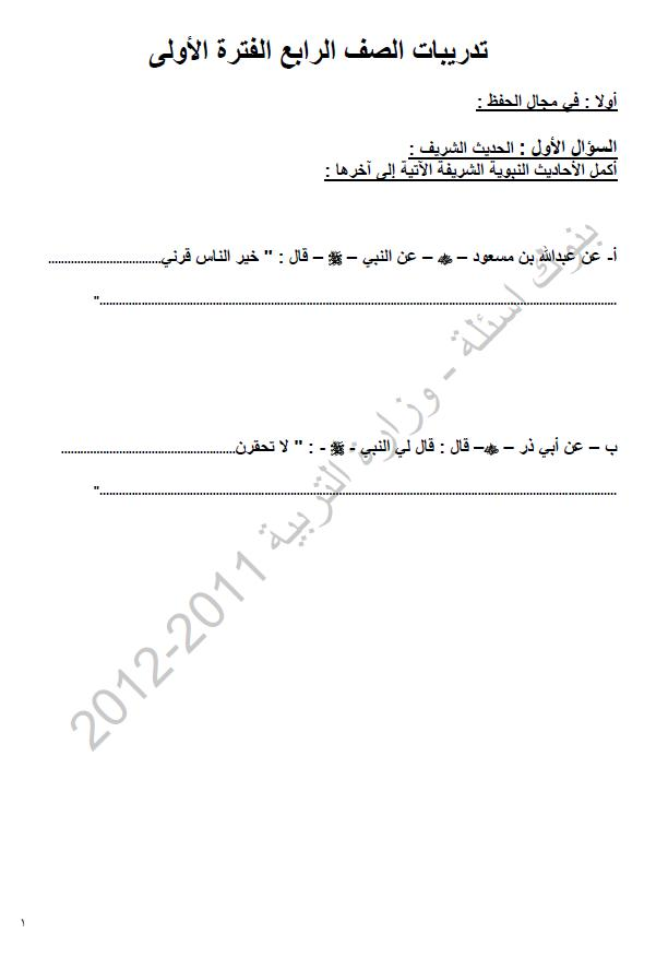 اسئلة نماذج مراجعة التربية الاسلامية الثالث ابتدائي 118
