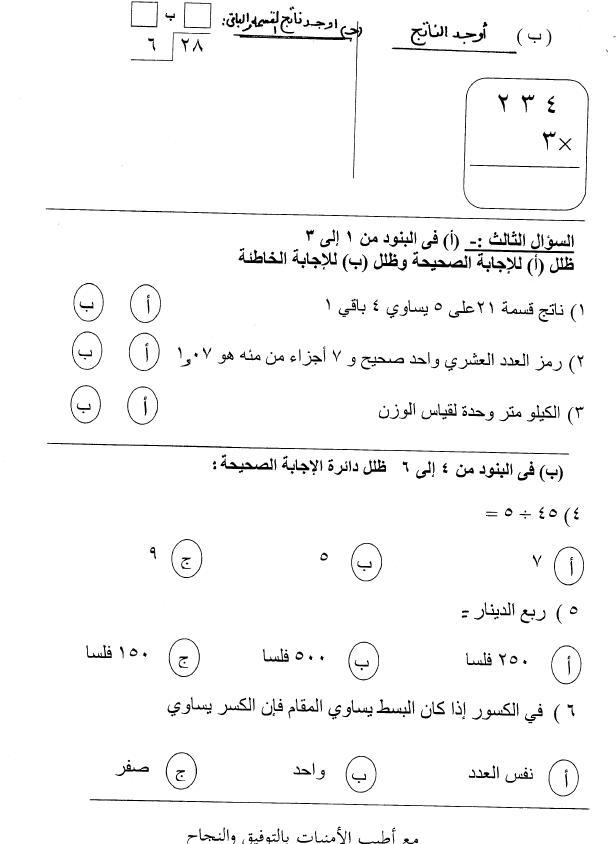 اسئلة نماذج مراجعةالرياضيات الثالث ابتدائي+ الاجابه نموذج 1 211