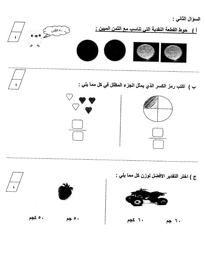 لقد ساهمت في هذا الموضوع اسئلة نماذج مراجعةالرياضيات الثالث ابتدائي+ الاجابه نموذج2 212