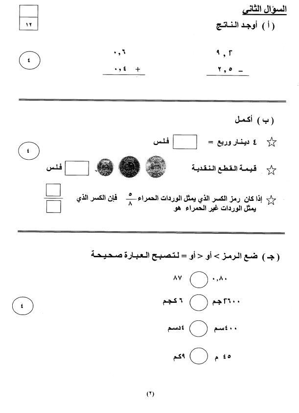 لقد ساهمت في هذا الموضوع لقد ساهمت في هذا الموضوع اسئلة نماذج مراجعةالرياضيات الثالث ابتدائي+ الاجابه نموذج3 213
